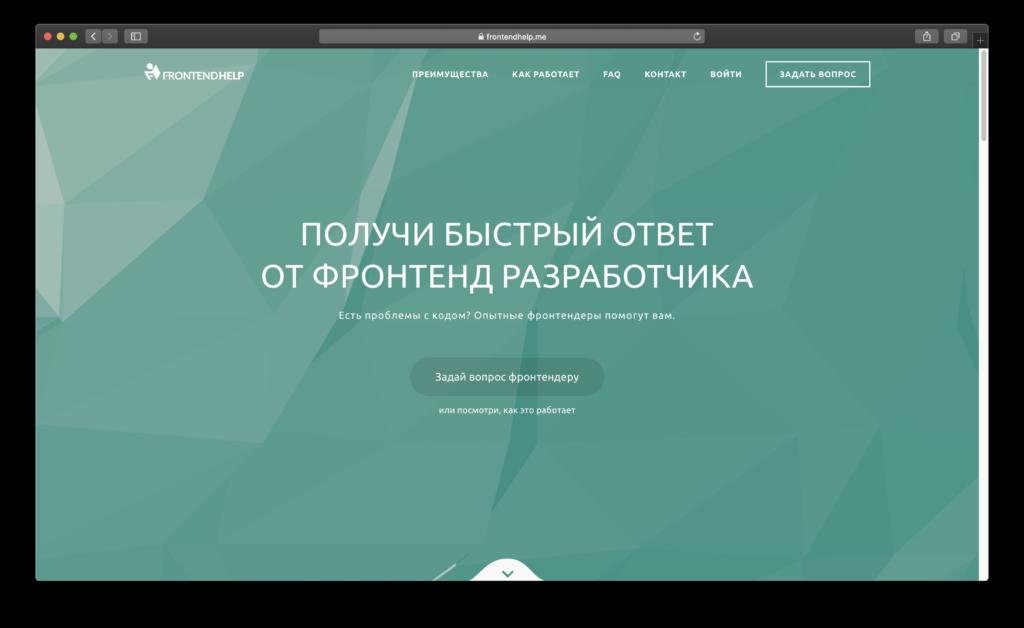 frontend help online platform