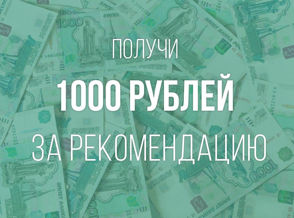 Получи 1000 рублей на руки за рекомендацию Верстальщик от А до Я