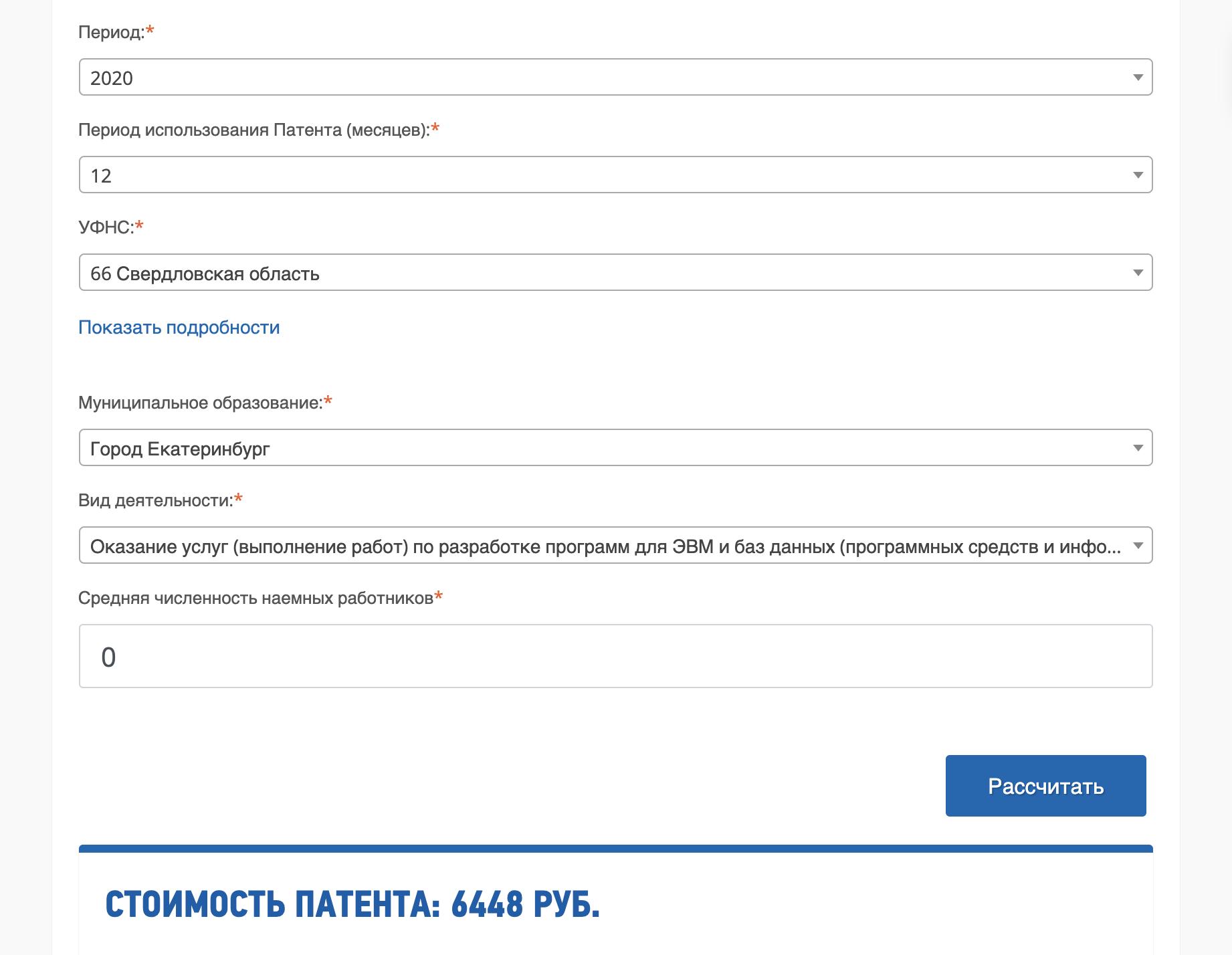 Пример заполнения патента ПСН ИП