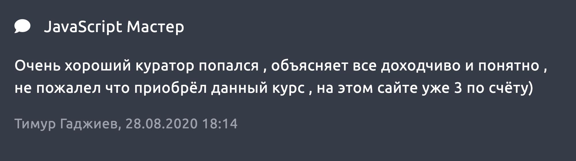javascript мастер типичный верстальщик анна блок